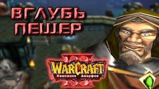 #4 ВГЛУБЬ ПЕЩЕР [Семь Мифриловых Големов, ч.1] - Warcraft 3 TFT Кампания Дворфов прохождение