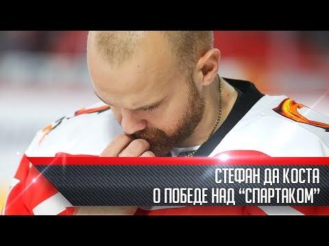 """Стефан Да Коста - о победе над """"Спартаком"""""""