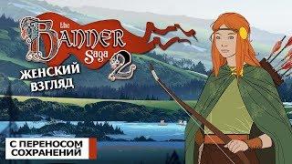 The Banner Saga 2 — #13 — Начали за здравие...