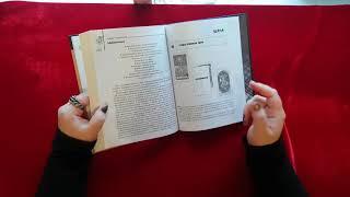 "Обзор книги: Жанина Рени ""Заклинания Таро"""