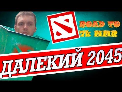 ШЁЛ 2045 ГОД, ПАПИЧ ИДЕТ К 7000 MMR