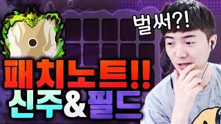 신주사위&필드 나온다 시즌3 수호자시즌 패치노트! [랜덤다이스]