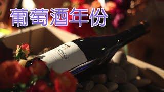 如何读懂葡萄酒的年份