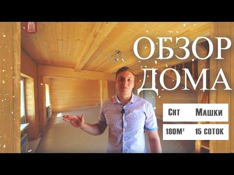 Обзор нового дома с отличным ремонтом 180 кв.м. на 15 сотках земли