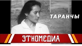 ТАРАНЧЫ   Кыска Метраждуу Кино - 1995   Режиссер - Эрнест Абдыжапаров