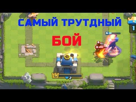 ШОК!!! САМЫЙ ТРУДНЫЙ БОЙ В Clash Royale