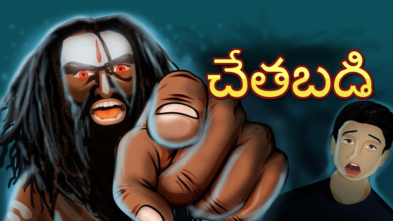 చేతబడి | Black Magic | Telugu moral stories | Original Telugu fairy tales
