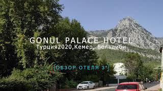 Gonul Palace Hotel Обзор отеля Гонул Палас 10 20
