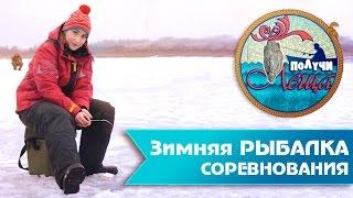 Рыболовные соревнования на Петровичском водохранилище. Получи леща (полная версия).