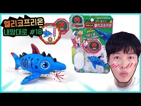 헬리코프리온 공룡 장난� 만들다. 내맘대로 공룡메카드 시즌2 18탄� 기다리며 how to make Helicoprion dinosaur toy.