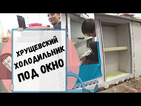 Установка хрущевского холодильника под окно в Кирове. Раздвижные створки, алюминиевый профиль.