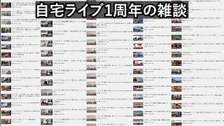 【ライブ】自宅ライブ1周年の雑談2021.04.15