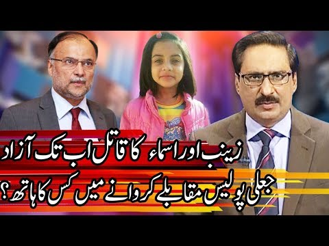 Kal Tak With Javed Chaudhry -  22 January 2018 - Express News