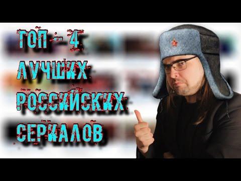 Топ - 4 Лучших российских сериалов