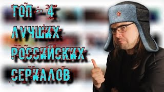 4 Лучших российских сериалов