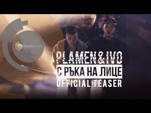 Plamen & Ivo - S Raka Na Litse (Official Teaser)