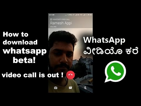 How to download whatsapp beta! whatsapp  video call is out !  kannada video(ಕನ್ನಡದಲ್ಲಿ)