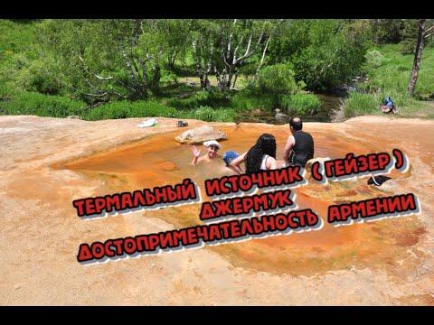 Термальный источник ( гейзер ) Джермук - достопримечательность армении