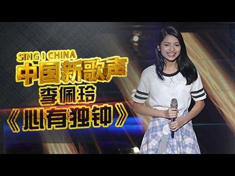 【选手片段】李佩玲《心有独钟》《中国新歌声》第1期 SING!CHINA EP.1 20160715【浙江卫视官方超清1080P】