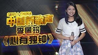 选手片段 李佩玲 心有独钟 中国新歌声 第1期 SING CHINA EP 1 20160715 浙江卫视官方超清1080P