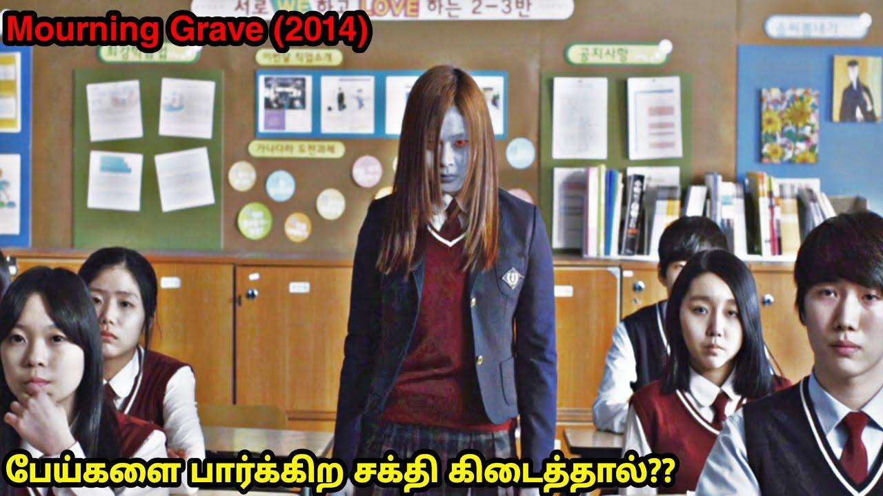Download பேய்களை பார்க்கின்ற சக்தி கிடைத்தால்?| Mourning Grave (2014)|Movie Explained in Tamil|Mr Voice Over