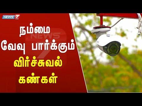 நம்மை வேவு பார்க்கும் விர்ச்சுவல் கண்கள்   CCTV