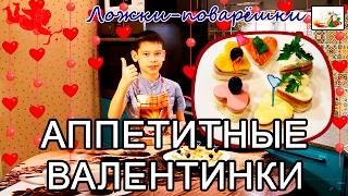 Аппетитные канапе-валентинки на день влюблённых