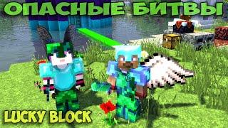 ч.59 Опасные битвы в Minecraft - Ледянные Боссы (Lycanites mobs)