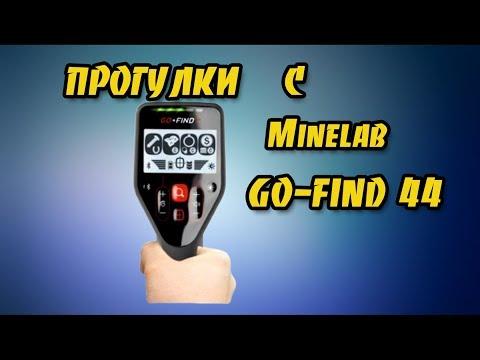 Прогулки с Minelab GO-FIND 44