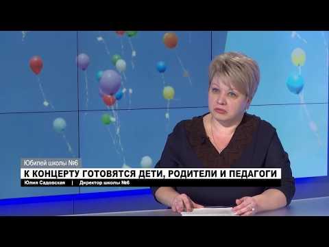 25.10.2017 Актуальное интервью 'Юбилей школы № 6' Ю.Г.Садовская