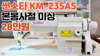 (판매완료) 본봉사절미싱 썬스타 KM-235AS 중고 …