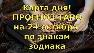 КАРТА ДНЯ! Прогноз ТАРО на 24 октября 2020г  По знакам зодиака  Новое!