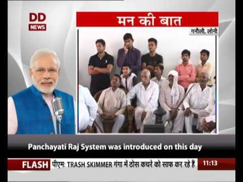 Mann Ki Baat-19: PM Narendra Modi's radio interaction