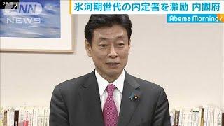 内閣府 中途採用試験の内定者が決定(20/03/26)
