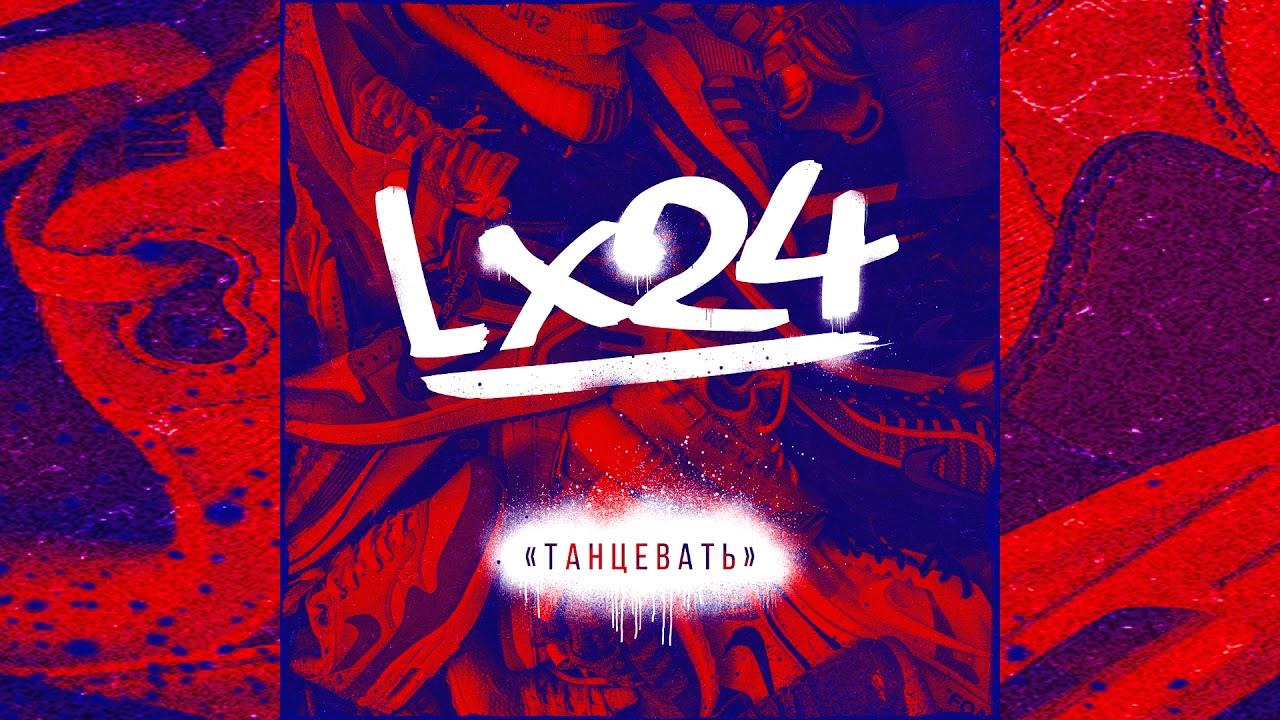 Lx24 - Танцевать