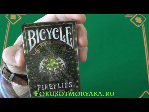 Обзор Колоды BICYCLE FIREFLIES (Байсикл Светлячки) / Купить Карты для Фокусов и Покера