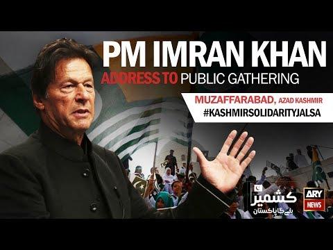 PM Imran Khan address to Kashmir solidarity rally in Muzaffarabad, Azad Jammu & Kashmir