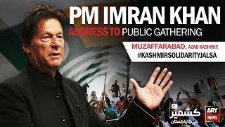 PM Imran Khan address to Kashmir solidarity rally in Muzaffarabad, Azad Jammu \u0026 Kashmir