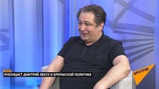 Публицист Дмитрий Лекух о британской политике. Выпуск от 04.04.2018