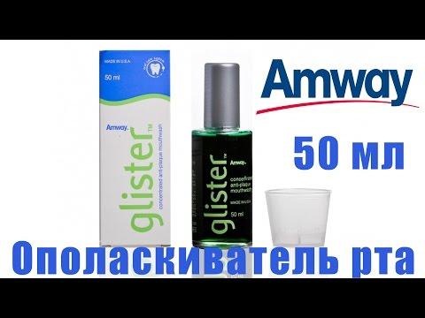 GLISTER уход за полостью рта - Амвей Украина Каталог