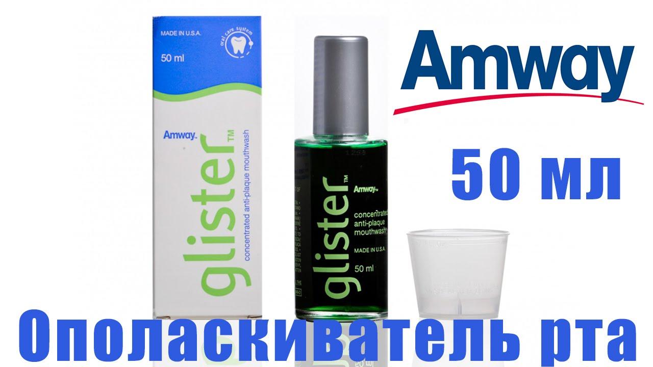 Amway зубная паста glister маленькая 50 мл. Amway. Купить. 185руб. Amway loc. Amway. Купить. 253руб. Amway зубная паста glister детская 65 мл.