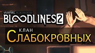 Клан Слабокровных (Thinbloods) в Vampire The Masquerade - Bloodlines 2 (трейлер на русском)
