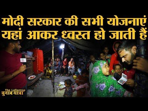 Modi की योजनाओं से दूर Ludhiana में एक बस्ती है, 'विकास' आपको वहां नहीं मिलेगा | Rahul Gandhi | BJP
