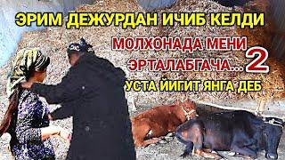 ЭРИМ КЕЧАСИ ДЕЖУРДАН ИЧИБ КЕЛИБ МОЛХОНАДА ЭРТАЛАБГАЧА МЕНИ 2...
