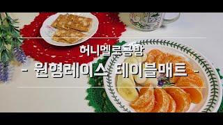 [허니멜로공방] 원형레이스 테이블매트 / 코바늘 식탁매…
