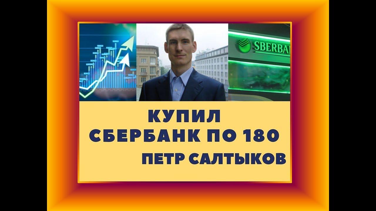 Купил Сбербанк по 180 - Петр Салтыков