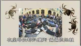 [高登音樂台] [反網絡23條]    河蟹   (原曲:無賴 - 鄭中基)