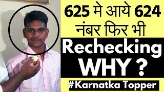 Rechecking after 624/625 Marks - Karnataka Topper | Does Marks really matters ? | Praveen Dilliwala