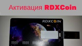 Redex.Активация RDXCoin