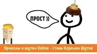 Приколы и шутки Online - Стань Королем Шуток